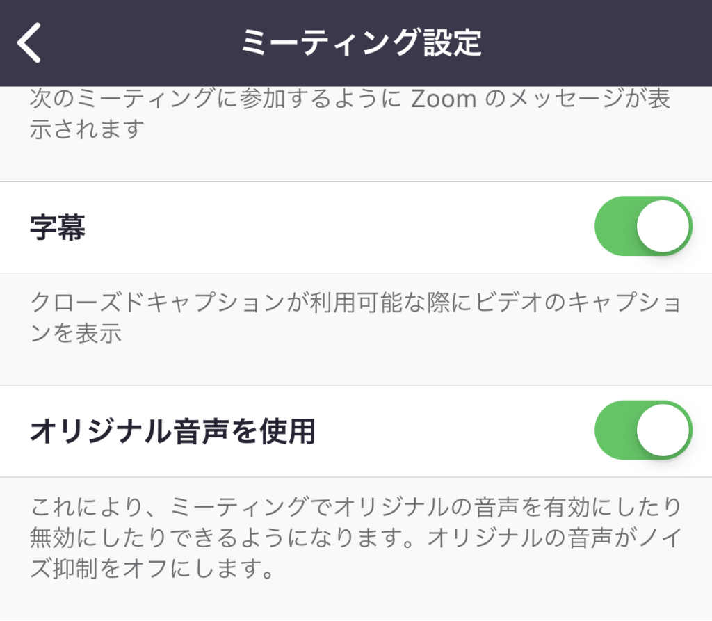 ZOOM設定画面-iOS